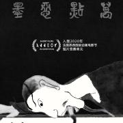吉动动画作品入围法国昂西国际动画电影节