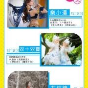 【二宣】重庆欢乐谷乐次元动漫节暨中国·中西部动漫文化巡展