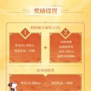 CJCosplay嘉年华携手《阴阳师》绮妆魅影Cosplay舞台剧全国大…