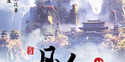 动画《凡人风起天南》定档7月25日 海报预告引发书迷集体狂欢