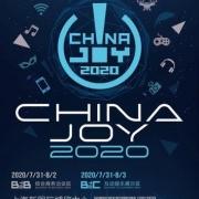 2020年第十八届ChinaJoy预约购票通道开启,预约登记,找回快乐