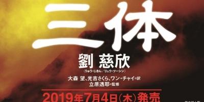 《三体》《彼方的阿斯特拉》《去巴比伦要多少光年?》-第51届日本星云赏获奖名单公布