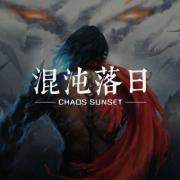 2020ChinaJoy游戏Upday产品展示-《混沌落日》