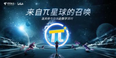 """中国电信年轻客户品牌""""青年一派""""到底什么来头?"""