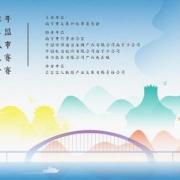 创意与文化交汇!动漫创新大赛等你来参与! ——2020年中国—东盟新型智慧城市协同创新大赛动漫分赛启动