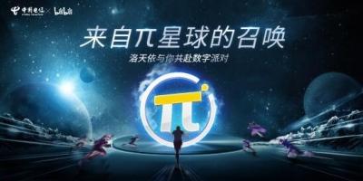 """中国电信年轻客户品牌""""青年一派""""是谁?不多说,快来体验!"""