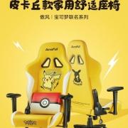 AutoFull傲风丨宝可梦,正版授权皮卡丘、胖丁系列新品上线!