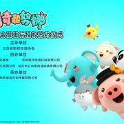 内容与产业齐头并进——《奇奇和努娜》亮相中国国际动漫节