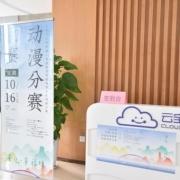 第三届(2020年)中国—东盟新型智慧城市协同创新大赛动漫分赛初赛在南宁成功举办