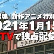 《银魂》新作动画特别篇1月15日dTV独占播出