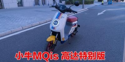 中国年轻人的第一台高达 『MQis 高达特别版』
