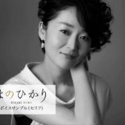日本女声优与野光不幸过世 享年46岁