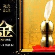 金粉世家 轻奢撸管-PREMIUM TENGA新品发售 官方送黄金TENGA纸巾盒