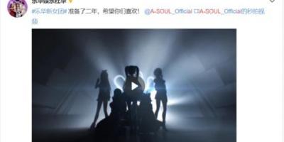 A-SOUL女团首支MV正式闪亮登场,杜华这次玩真的!