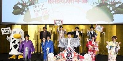 伊丽莎白奶牛装 监督声优齐登场-《银魂 The Final》举办『祝公开&谨贺新年 最后的新年会』