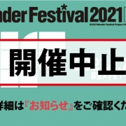 Wonder Festival2021[冬]因紧急事态宣言宣布中止