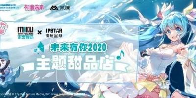 未来有你2020主题甜品店营业中,快来和miku见面吧~