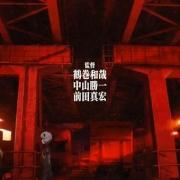 红色废土三人行-《新世纪福音战士新剧场版:终》冒头12分10秒